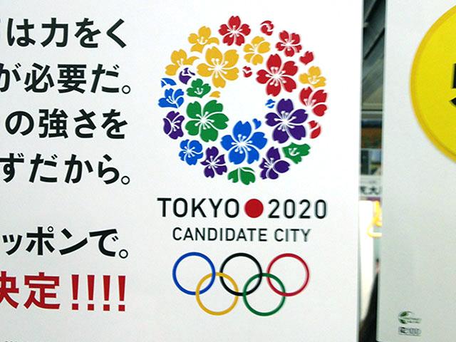 Tokyo Olympics 2020 - Logo Critique - Ian Lynam