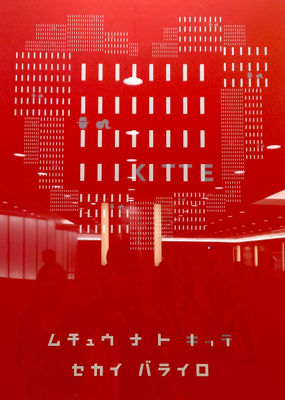 kitte-building-marunouchi-tokyo-poster4