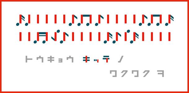 kitte-visual-identity-kenya-hara-design-institute