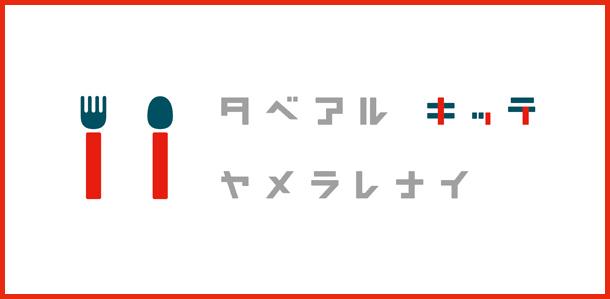 kitte-visual-identity-kenya-hara-design-institute1