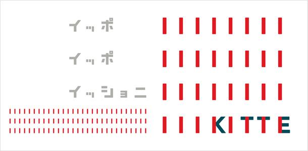 kitte-visual-identity-kenya-hara-design-institute3