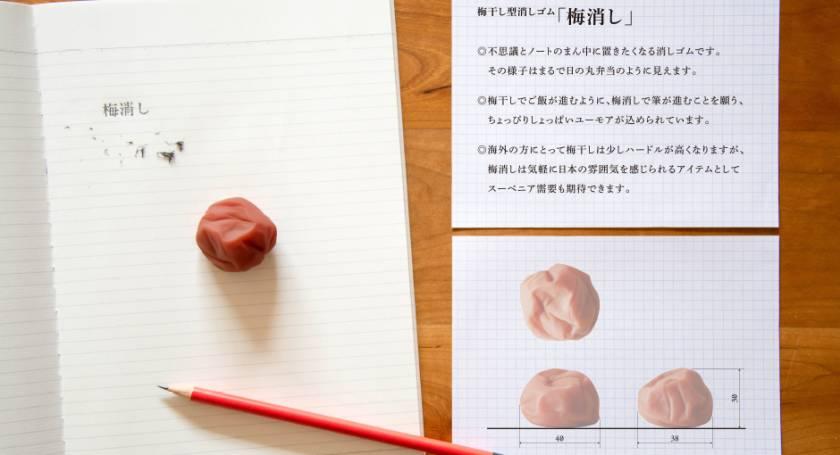 Umekeshi - Plum Eraser - Kaboomi Studio