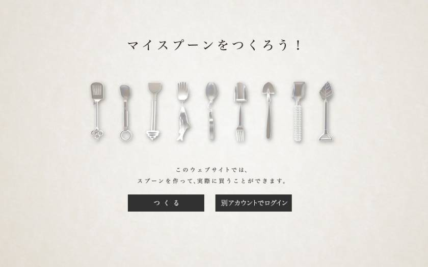Spoon's Spoon Shop - Prty - Party