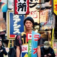 Haruka Matsubara - Tokyo Camouflage