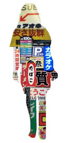 Haruka Matsubara - Tokyo Camouflage - Design Process