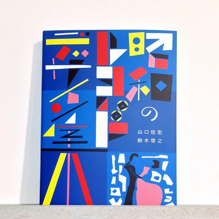 jagda designer awards exhibition 2014 - daijiro ohara