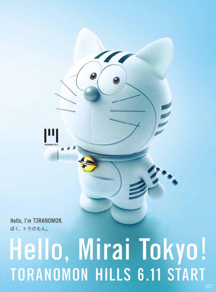 Toranomon Hills Opening - Toranomon Mascot