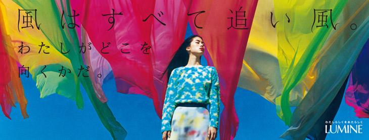 Mariko Ogata - Lumine - Campaign Images making_140203_03