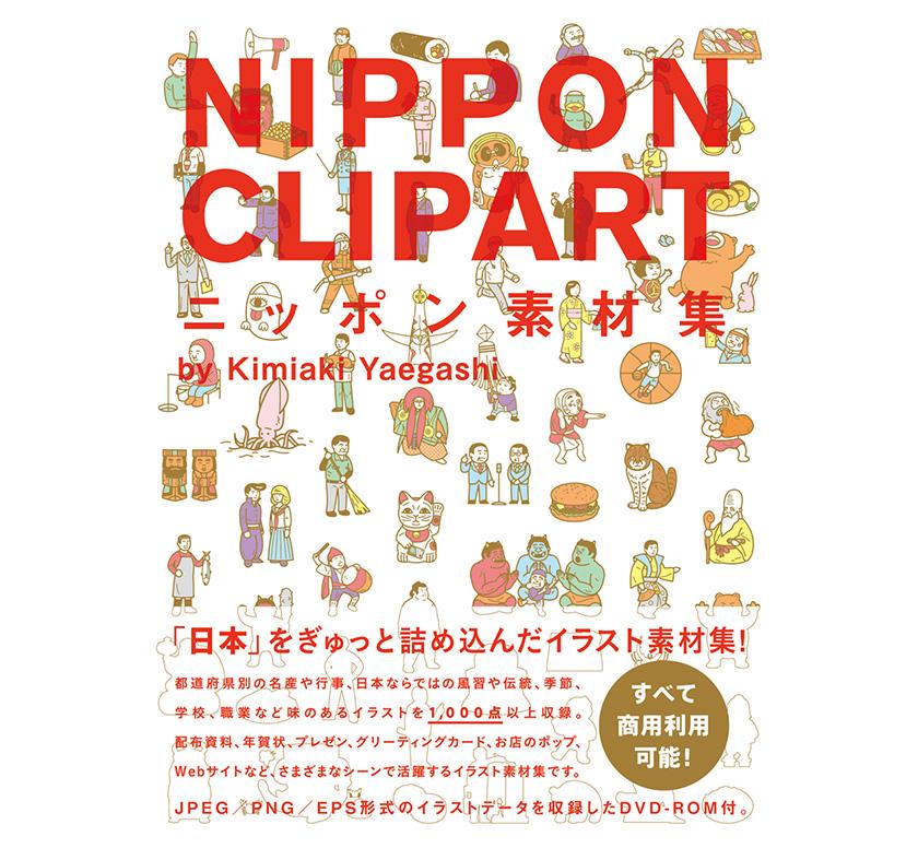 Kimiaki Yaegashi - Japanese Illustrator - Nippon Clipart Book