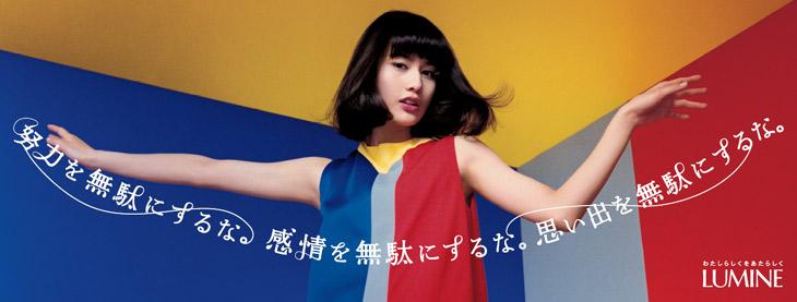 Mariko Ogata - Lumine - Campaign Images