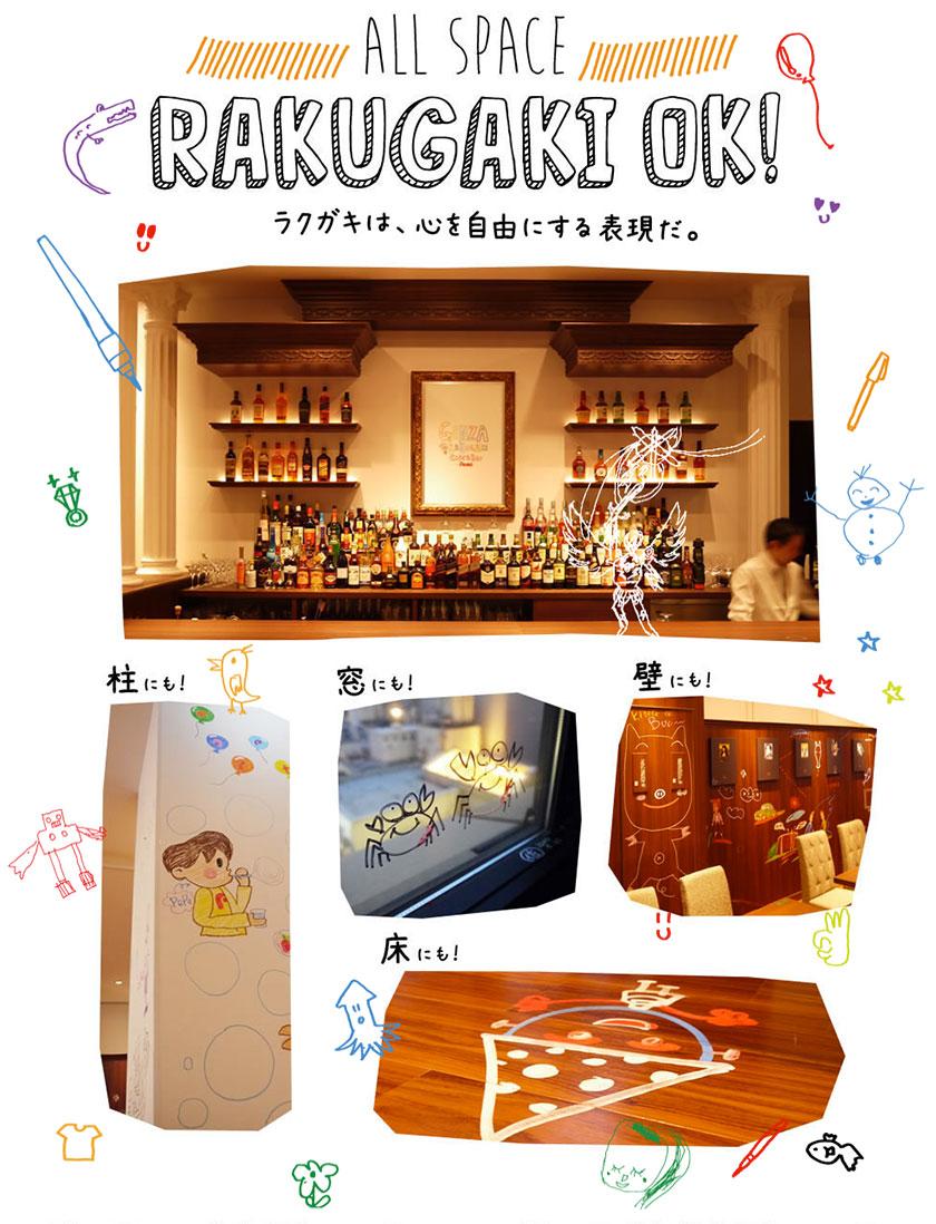 Rakugaki - Graffiti Cafe Ginza