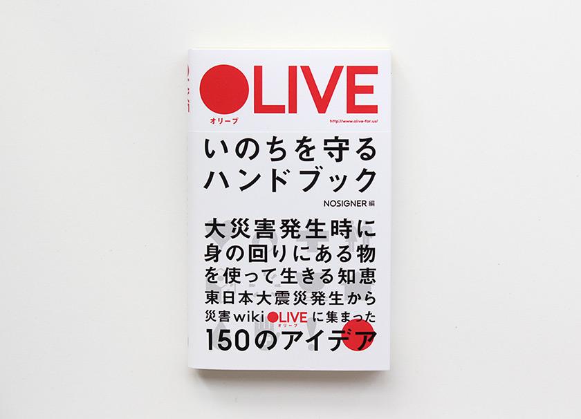 nosigner-eisuke-tachikawa-mozilla-open-source-furniture_olive001