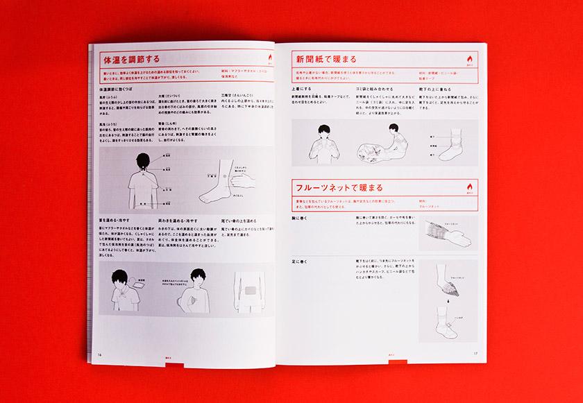 nosigner-eisuke-tachikawa-second-aid-kit_002
