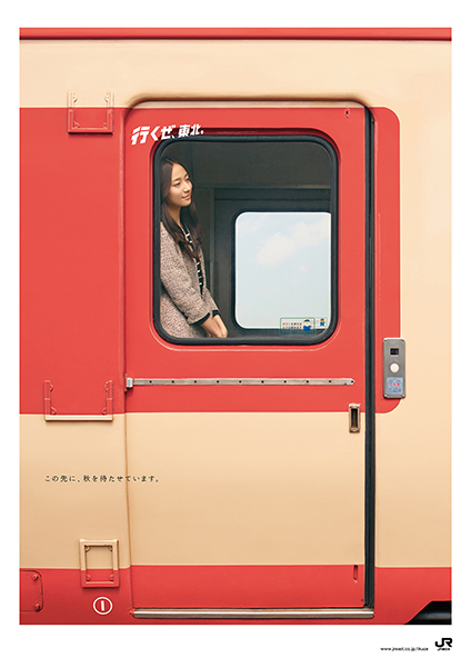 JR Japan train Tohoku
