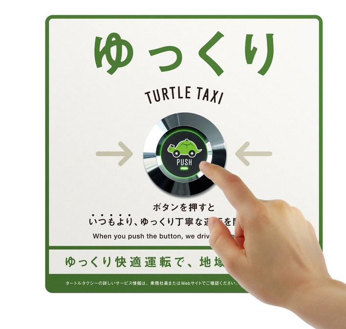 turtle-taxi-sanwa-koutsu-button