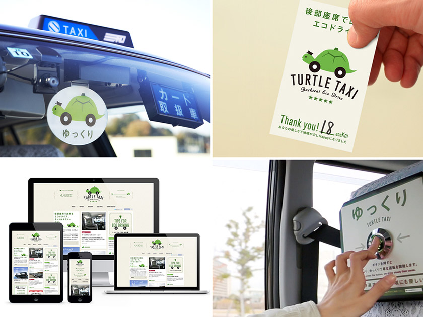 turtle-taxi-sanwa-koutsu-promo