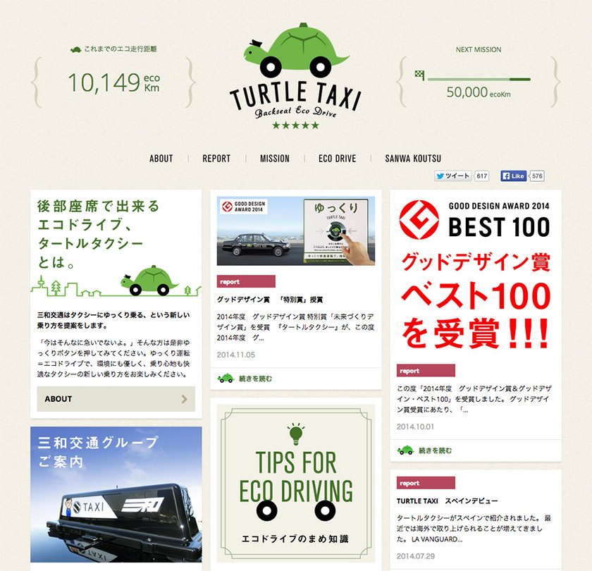 turtle-taxi-sanwa-koutsu-website