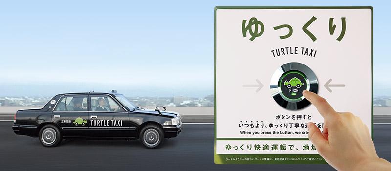 turtle-taxi-sanwa-koutsu