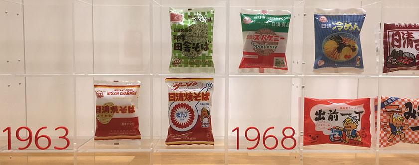 Cupnoodle Museum Yokohama - Cupnoodle Packaging Design
