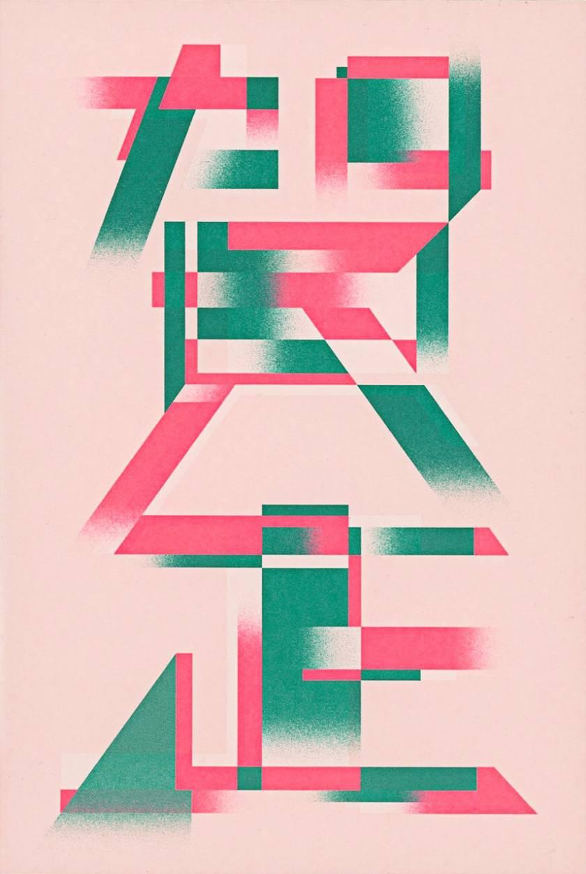 sasaki-shun_new-years-card-2015