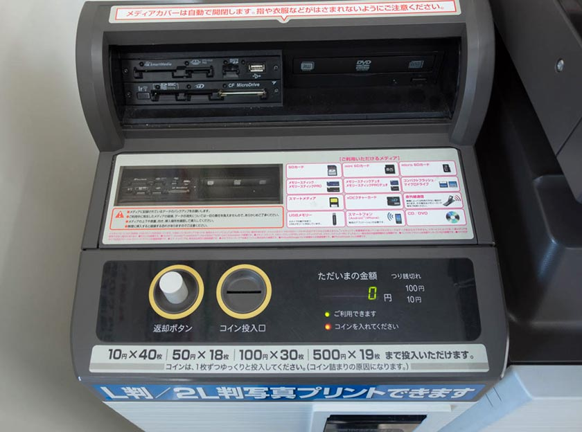 Konbini Printer - Japanese UI User Interface Design