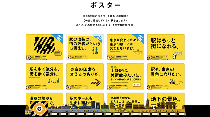 ginza line renewal advertisement design poster web campaign architecture japan tokyo redesign