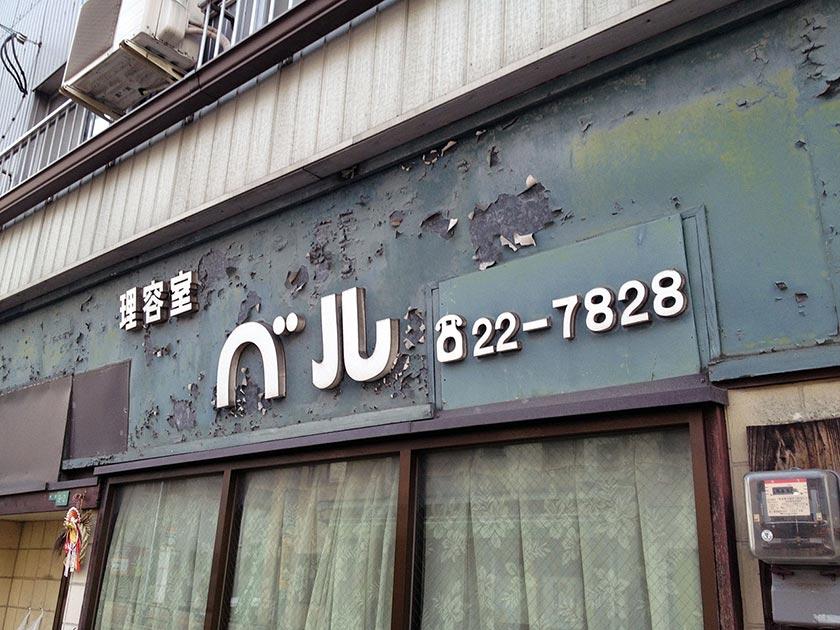moji-no-hakkutsu-ian-lynam-zine_09