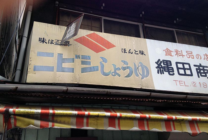 moji-no-hakkutsu-ian-lynam-zine_11