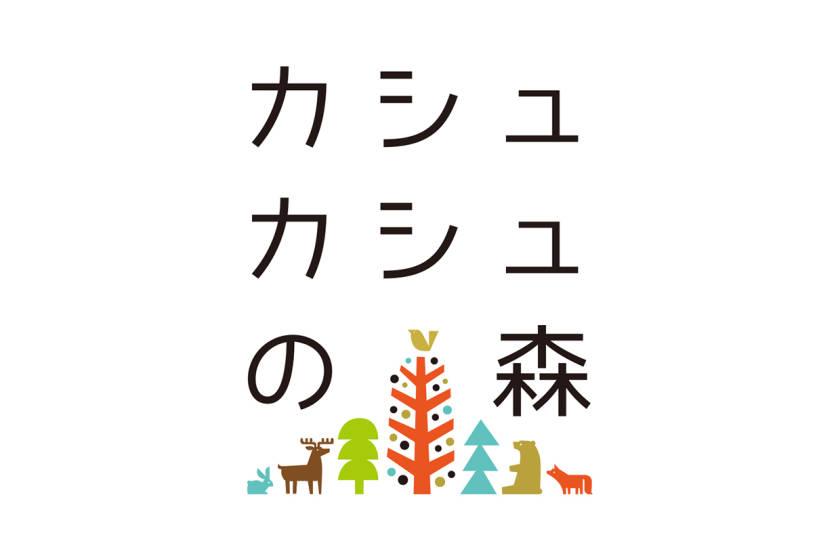 Shunsuke Satake Cache Cache no Mori Japanese illustration mid-century modern design kids children japan cute kawaii