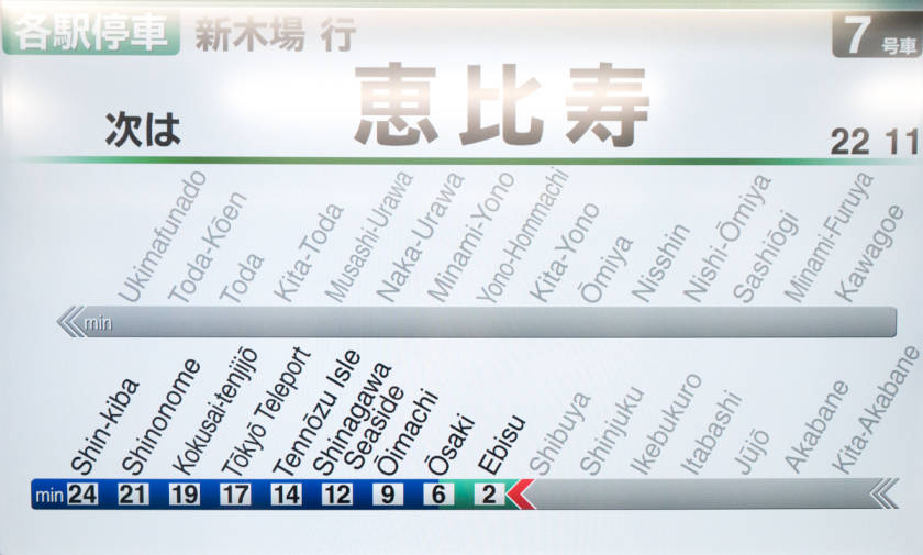 Adventures in Japanese UI design: railway information systems in Japan