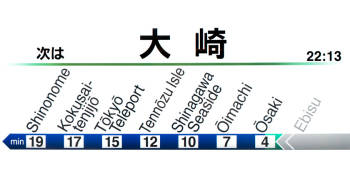 Adventures in Japanese UI Design: Railway Information Systems