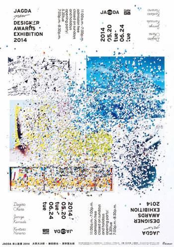 heikichi harata ohara daijiro gakiya isamu japanese graphic design