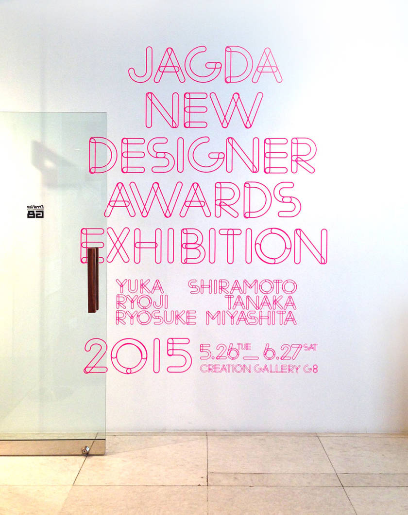 JAGDA New Design Awards Exhibition 2015