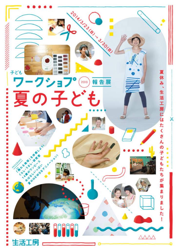 Asuka Watanabe design tokyo