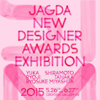 JAGDA New Design Awards Exhibition