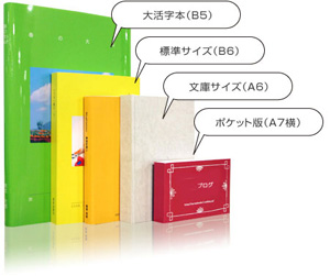 Japanese book format sizes